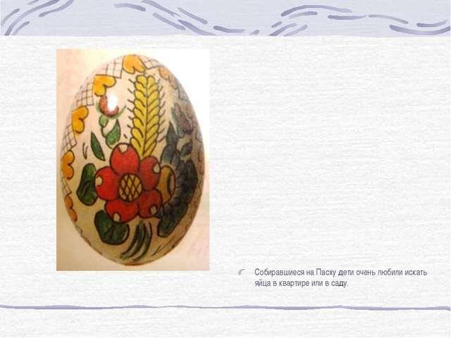 Собиравшиеся на Пасху дети очень любили искать яйца в квартире или в саду.