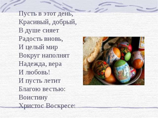 Пусть в этот день, Красивый, добрый, В душе сияет Радость вновь, И целый мир...