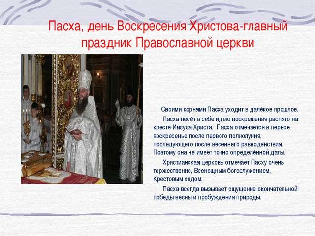 Пасха, день Воскресения Христова-главный праздник Православной церкви Своими...