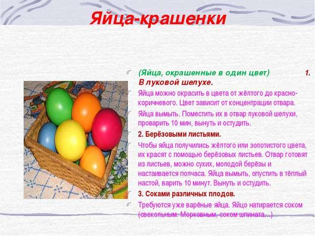 Яйца-крашенки (Яйца, окрашенные в один цвет) 1. В луковой шелухе. Яйца можно...
