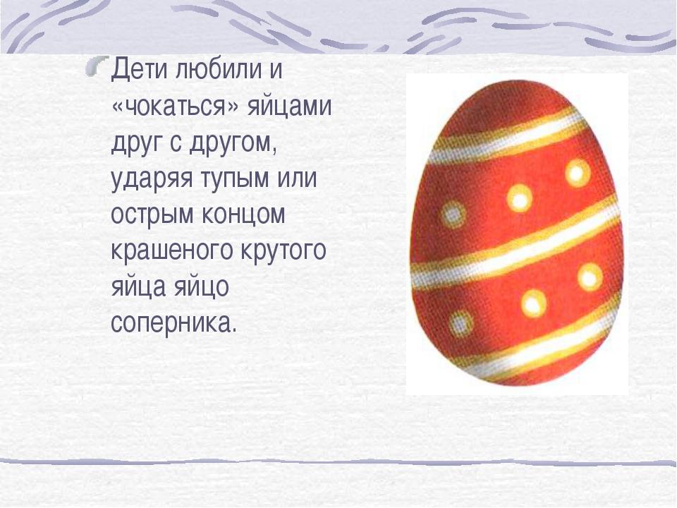 Дети любили и «чокаться» яйцами друг с другом, ударяя тупым или острым концо...