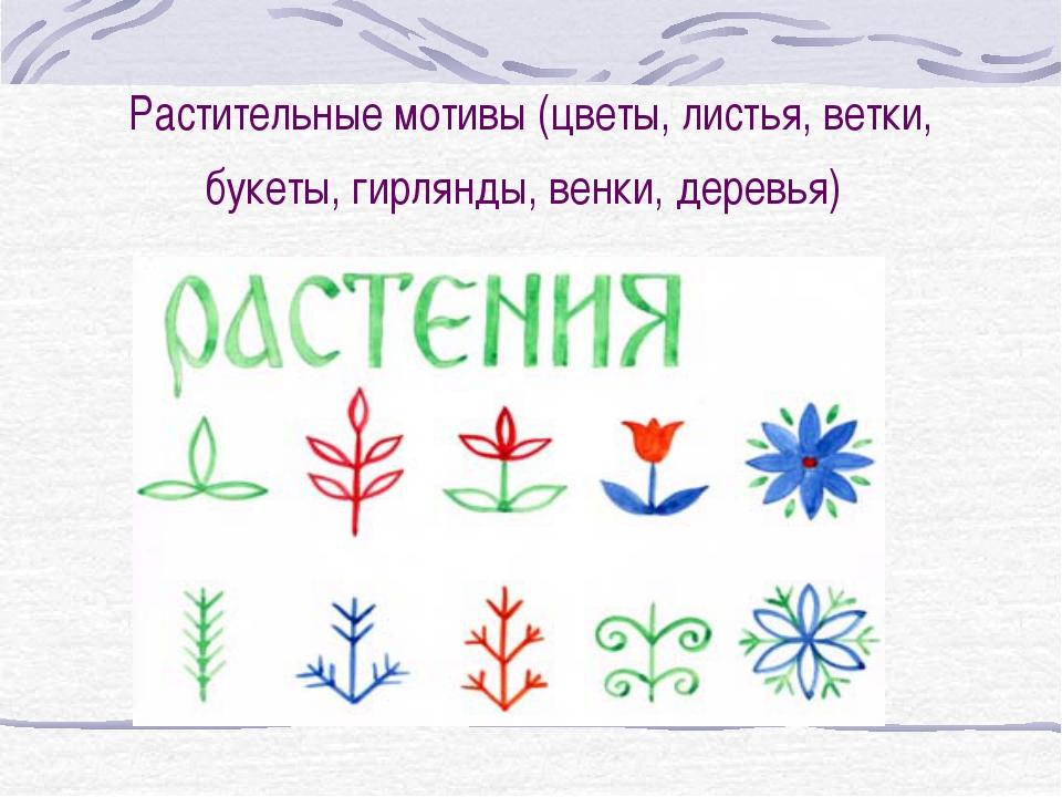 Растительные мотивы (цветы, листья, ветки, букеты, гирлянды, венки, деревья)