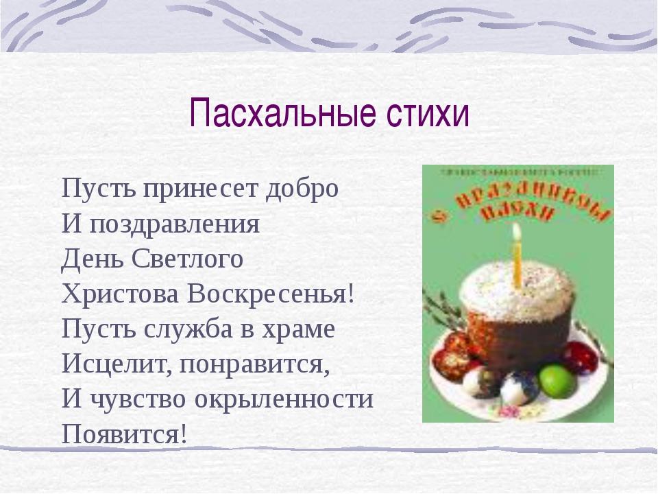 Пасхальные стихи Пусть принесет добро И поздравления День Светлого Христова В...