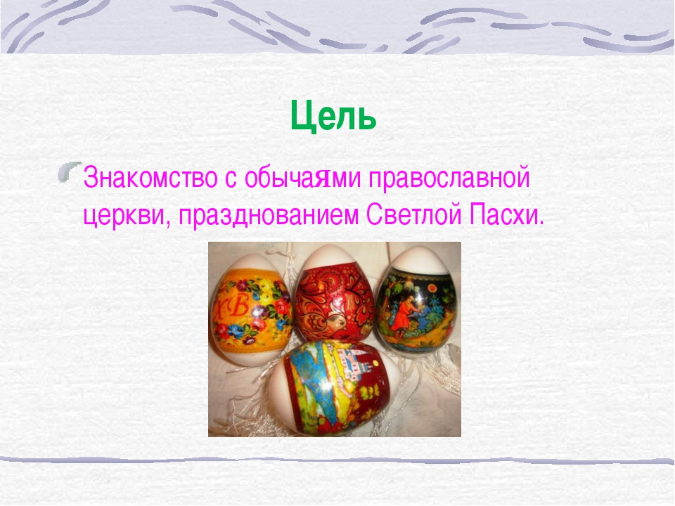 Цель Знакомство с обычаями православной церкви, празднованием Светлой Пасхи.