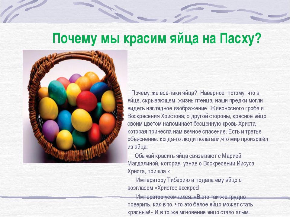 Почему мы красим яйца на Пасху? Почему же всё-таки яйца? Наверное потому, что...