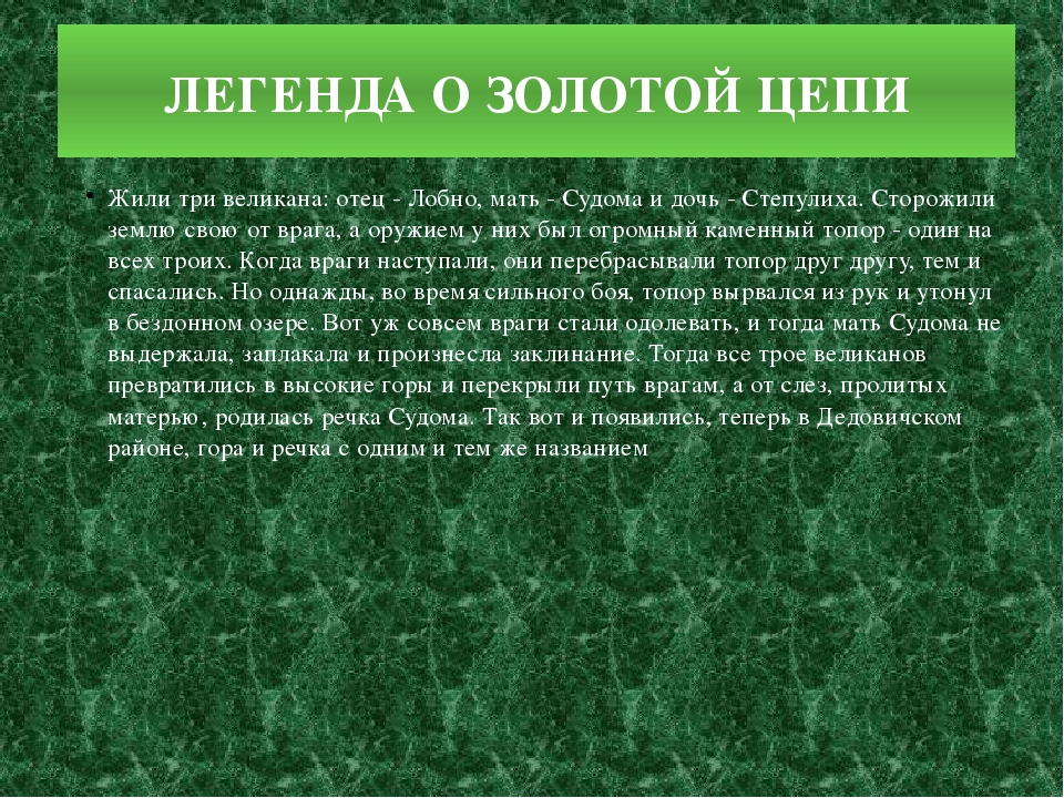 ЛЕГЕНДА О ЗОЛОТОЙ ЦЕПИ Жили три великана: отец - Лобно, мать - Судома и дочь...