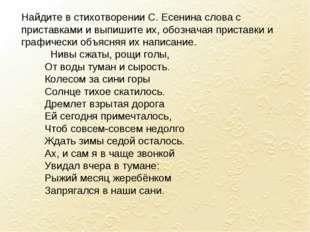 Найдите в стихотворении С. Есенина слова с приставками и выпишите их, обознач