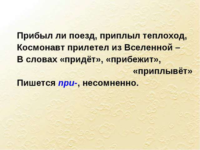 Прибыл ли поезд, приплыл теплоход, Космонавт прилетел из Вселенной – В слова...
