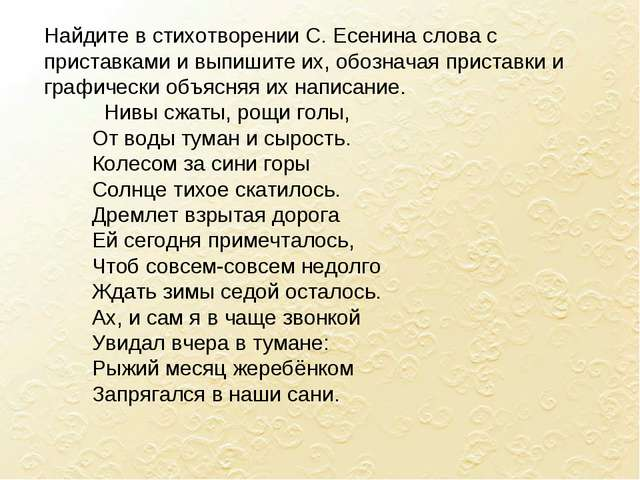 Найдите в стихотворении С. Есенина слова с приставками и выпишите их, обознач...