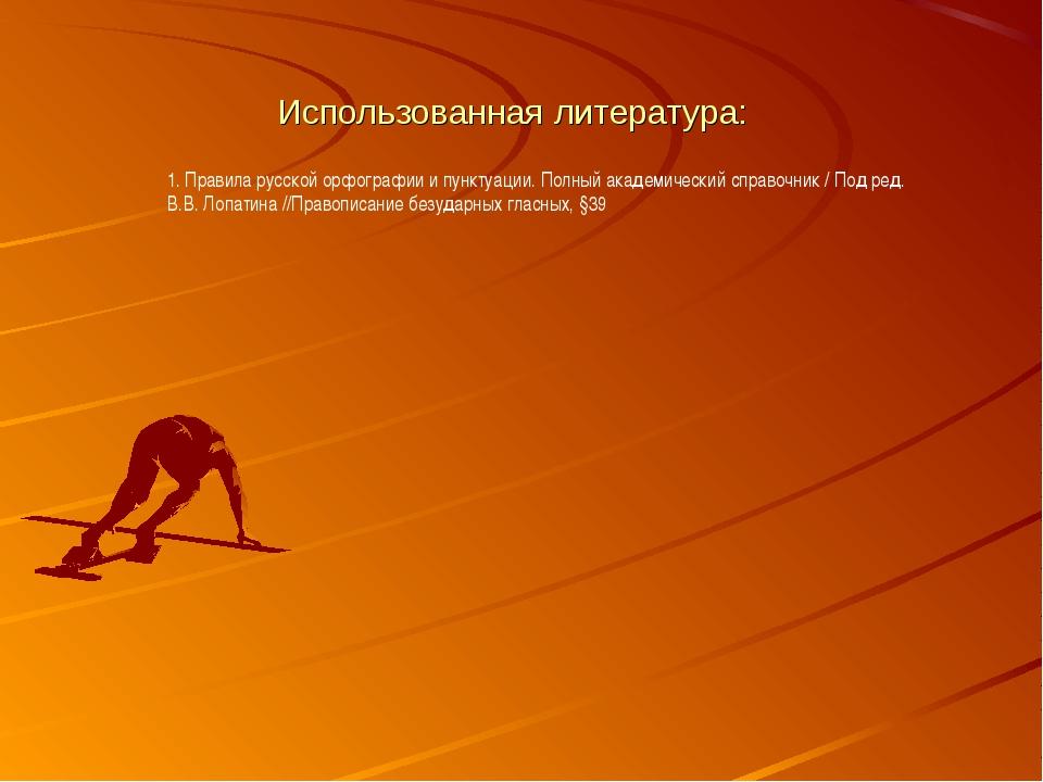 Использованная литература: 1. Правила русской орфографии и пунктуации. Полный...