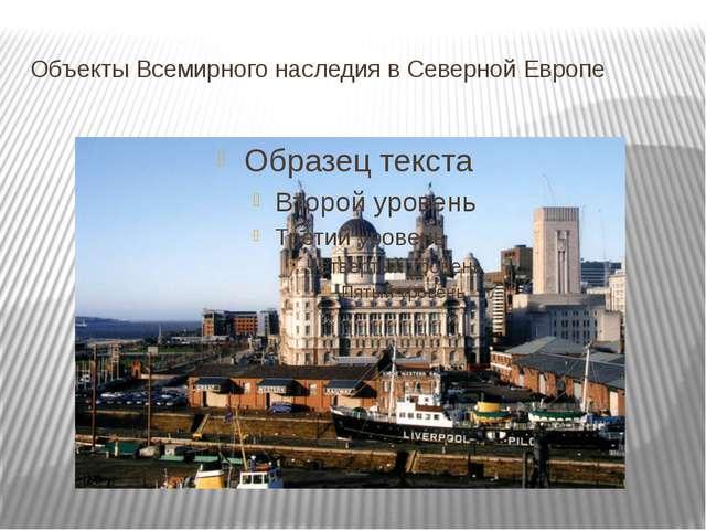 Объекты Всемирного наследия в Северной Европе