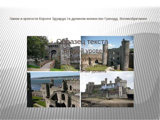 Замки и крепости Короля Эдуарда I в древнем княжестве Гуинедд. Великобритания