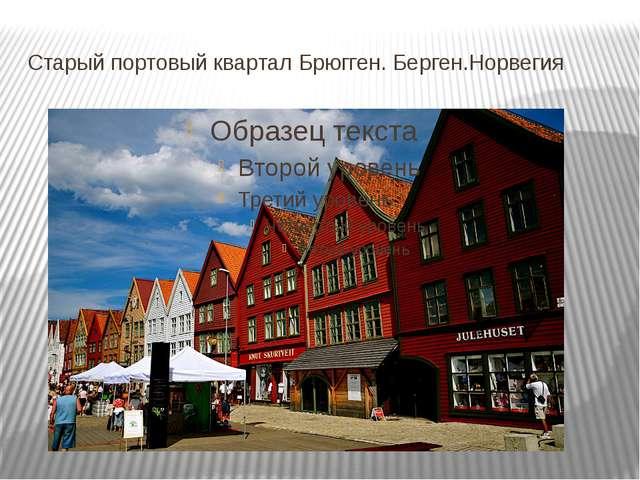 Старый портовый квартал Брюгген. Берген.Норвегия