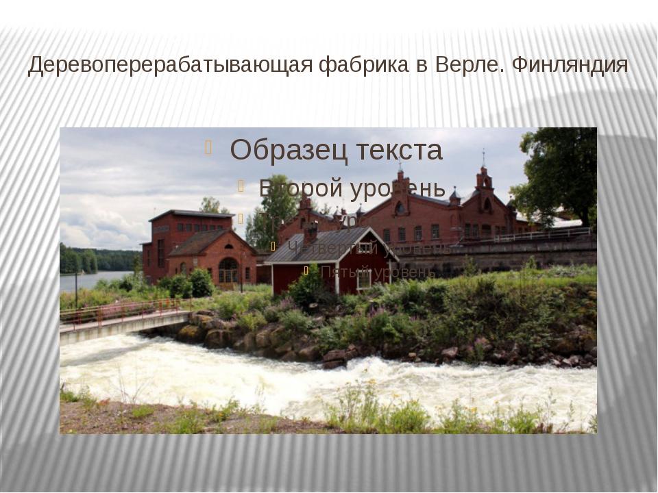 Деревоперерабатывающая фабрика вВерле. Финляндия