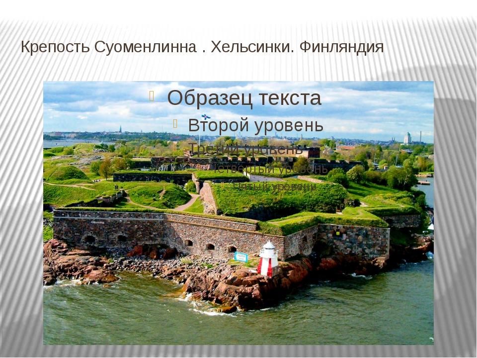 Крепость Суоменлинна. Хельсинки. Финляндия