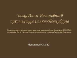 Эпоха Анны Иоанновны в архитектуре Санкт-Петербурга Период развития русского