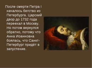 После смерти Петра I началось бегство из Петербурга. Царский двор до 1732 го