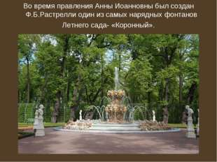 Во время правления Анны Иоанновны был создан Ф.Б.Растрелли один из самых наря
