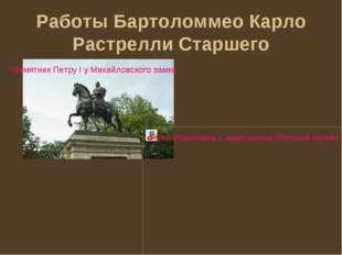 Работы Бартоломмео Карло Растрелли Старшего Памятник Петру I у Михайловского