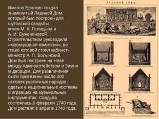 Именно Еропкин создал знаменитый Ледяной Дом, который был построен для шутовс