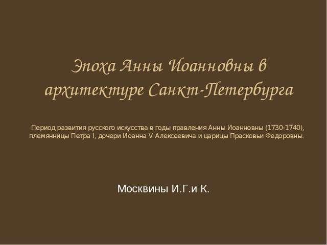Эпоха Анны Иоанновны в архитектуре Санкт-Петербурга Период развития русского...