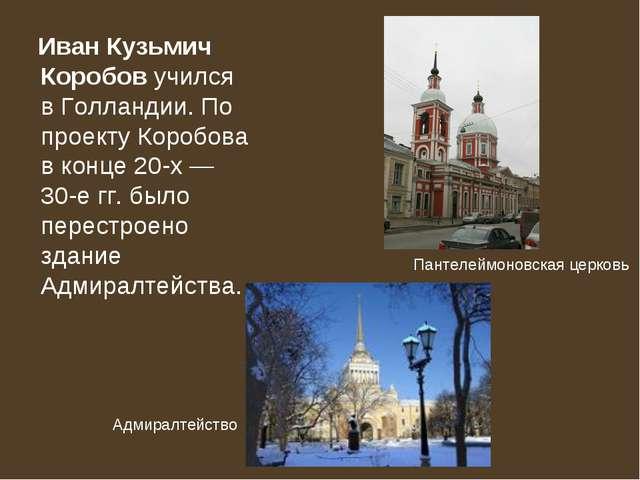 Иван Кузьмич Коробов учился в Голландии. По проекту Коробова в конце 20-х —...
