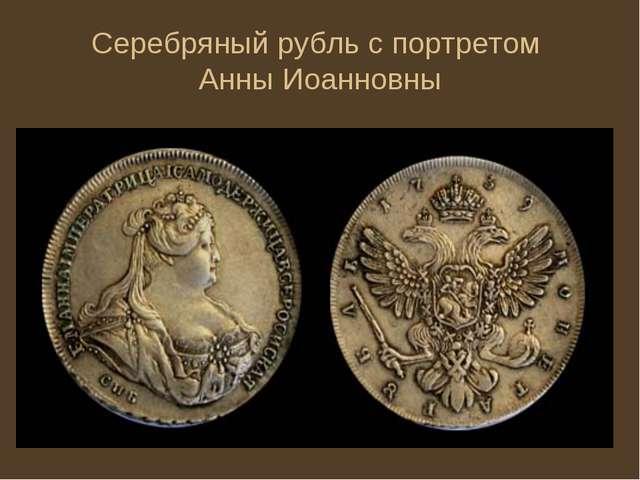 Серебряный рубль с портретом Анны Иоанновны