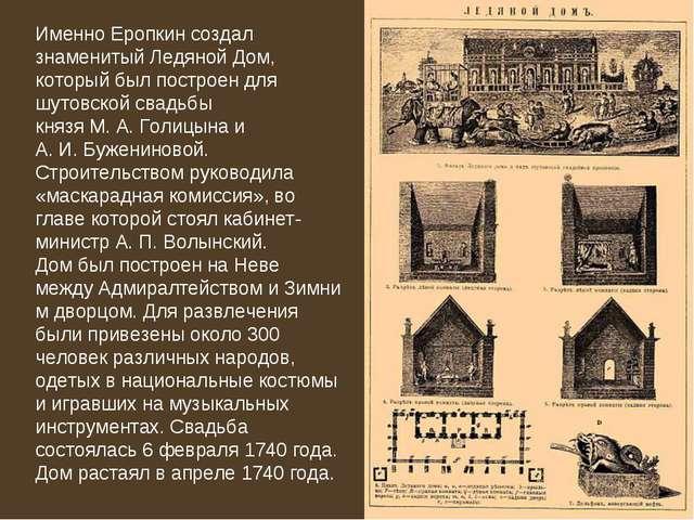 Именно Еропкин создал знаменитый Ледяной Дом, который был построен для шутовс...