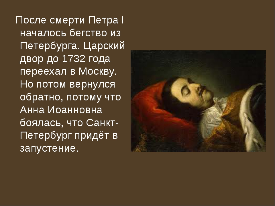 После смерти Петра I началось бегство из Петербурга. Царский двор до 1732 го...