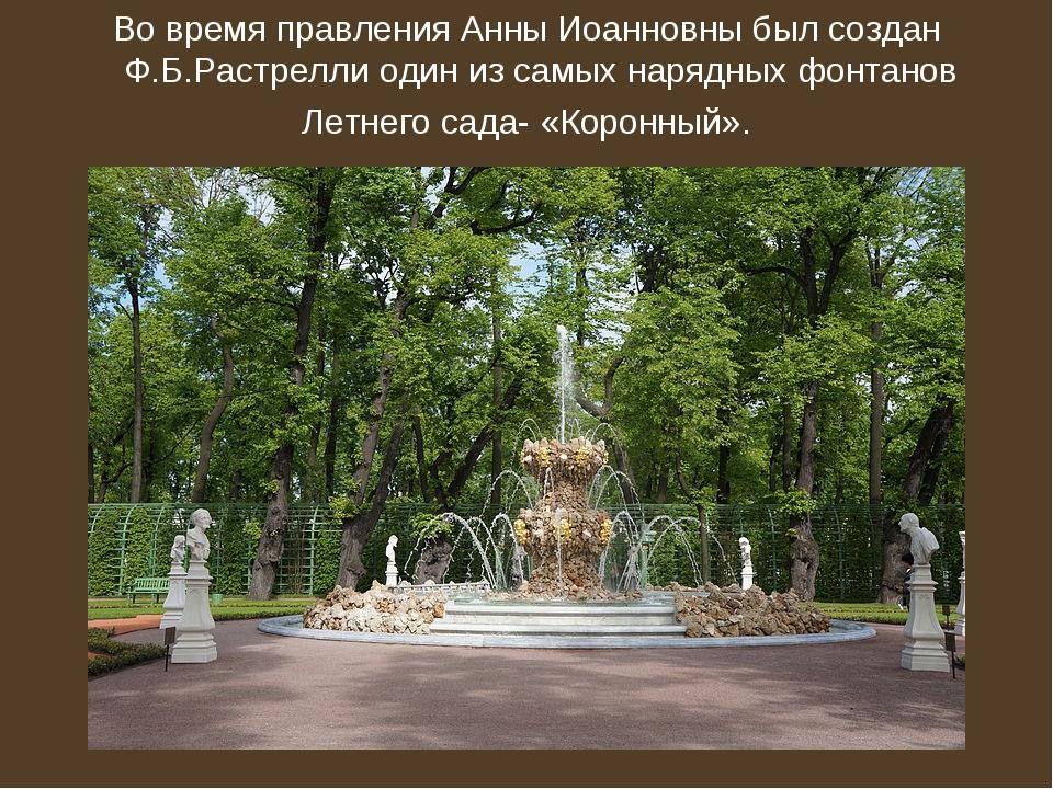 Во время правления Анны Иоанновны был создан Ф.Б.Растрелли один из самых наря...