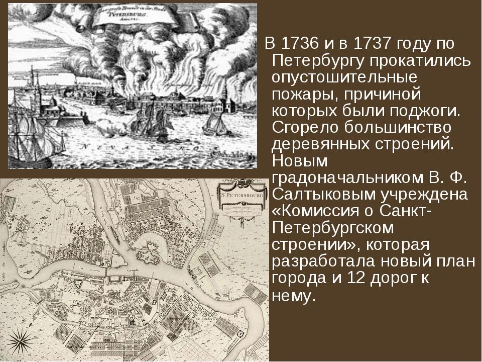 В1736и в1737 годупо Петербургу прокатились опустошительные пожары, причи...