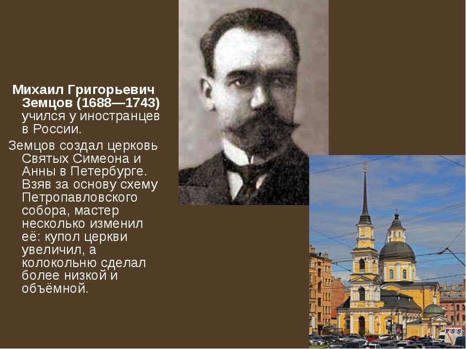 Михаил Григорьевич Земцов (1688—1743) учился у иностранцев в России. Земцов...
