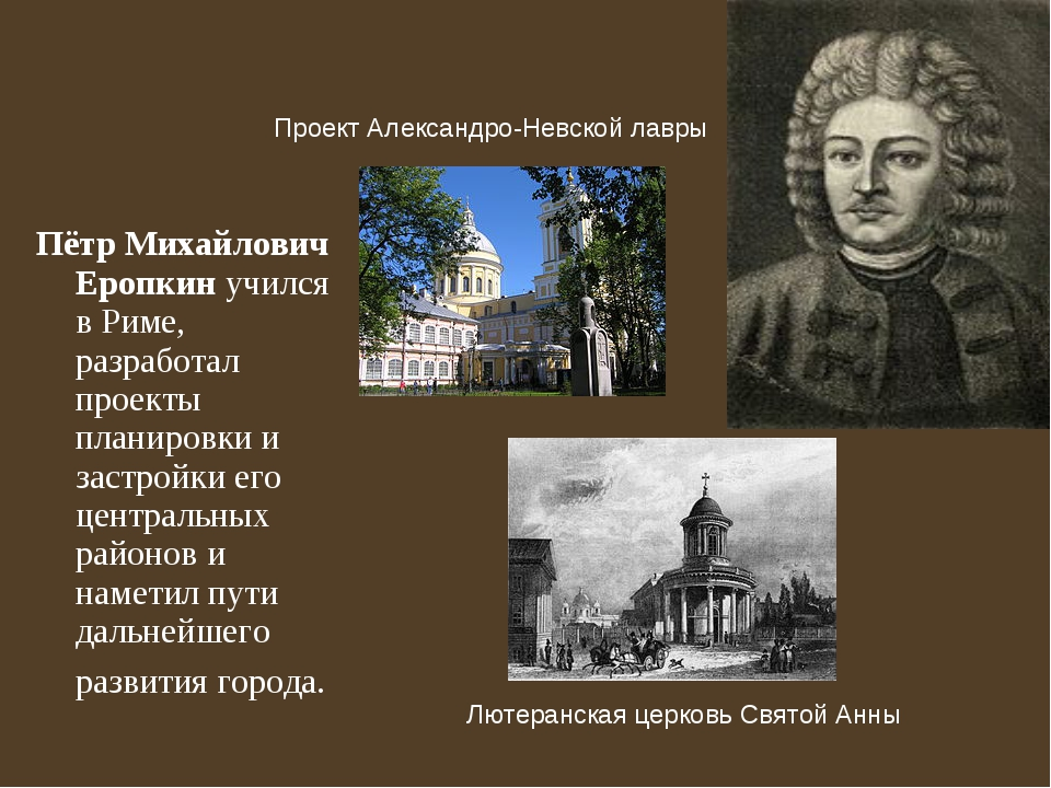 Пётр Михайлович Еропкин учился в Риме, разработал проекты планировки и застро...