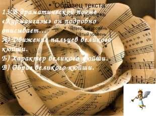 13.В драматической поэме «Курмангазы» он подробно описывает… А) Движение пал