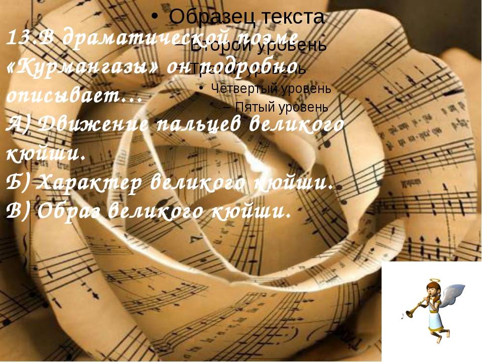 13.В драматической поэме «Курмангазы» он подробно описывает… А) Движение пал...