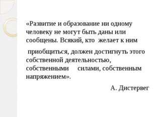 «Развитие и образование ни одному человеку не могут быть даны или сообщены.
