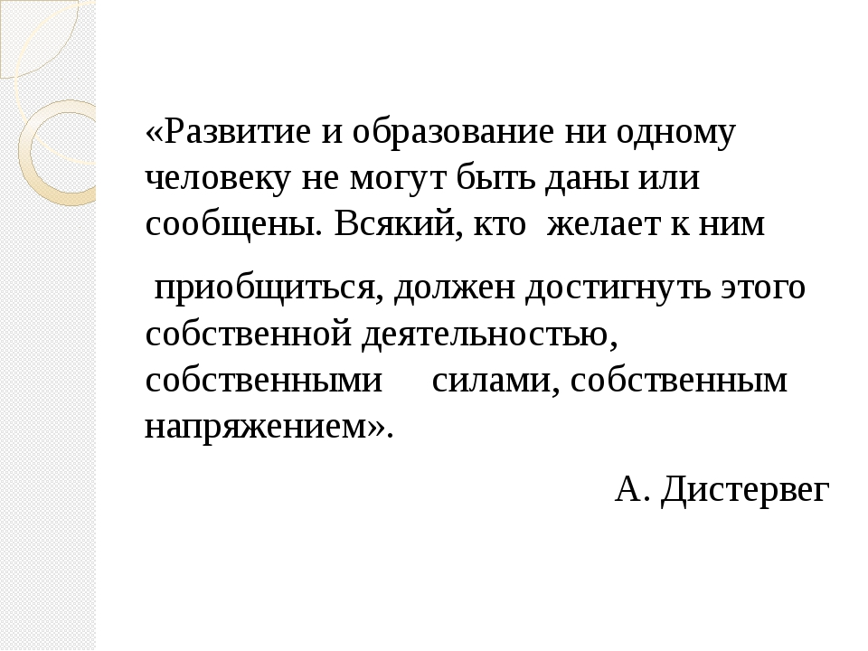 «Развитие и образование ни одному человеку не могут быть даны или сообщены....