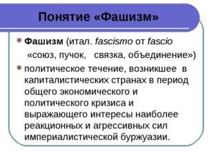 Понятие «Фашизм» Фашизм(итал. fascismoотfascio «союз, пучок, связка, объе