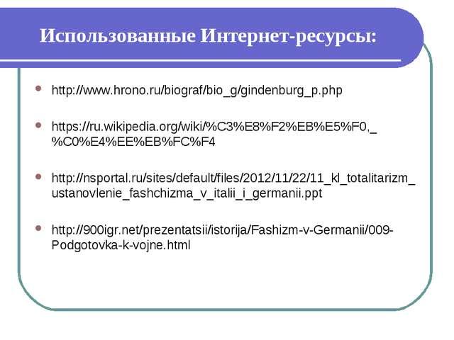 Использованные Интернет-ресурсы: http://www.hrono.ru/biograf/bio_g/gindenburg...