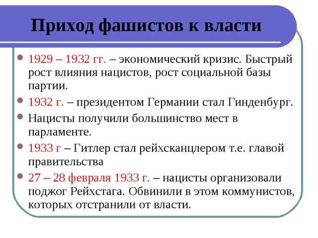Приход фашистов к власти 1929 – 1932 гг. – экономический кризис. Быстрый рост...