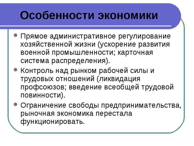 Особенности экономики Прямое административное регулирование хозяйственной жиз...