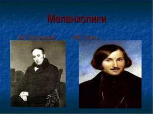 Меланхолики  В.А. Жуковский  А.В. Гоголь