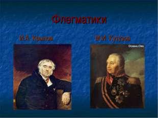Флегматики И.А. Крылов М.И. Кутузов