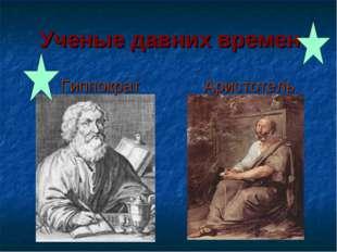 Ученые давних времен Гиппократ Аристотель