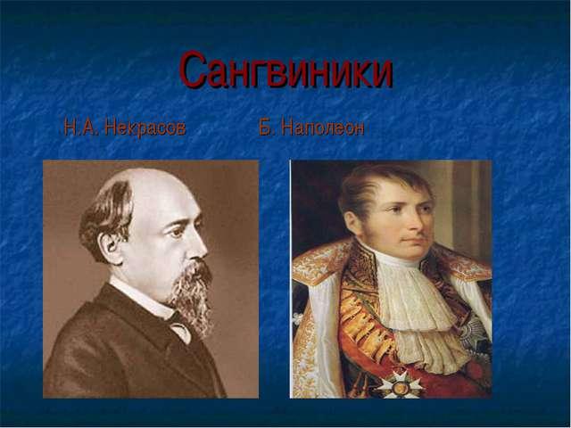 Сангвиники  Н.А. НекрасовБ. Наполеон