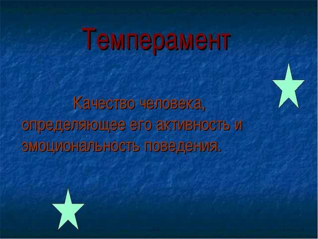 Темперамент Качество человека, определяющее его активность и эмоциональнос...