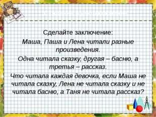 Суждение и умозаключение Сделайте заключение: Маша, Паша и Лена читали разные