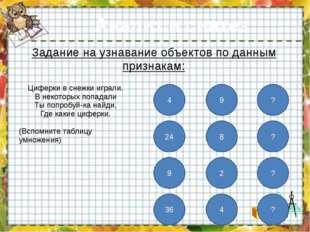 Анализ и синтез Задание на узнавание объектов по данным признакам: 4 24 8 ? 9