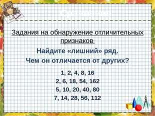 Сравнение Задания на обнаружение отличительных признаков: Найдите «лишний» ря