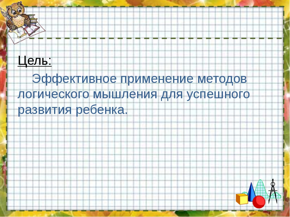 Цель: Эффективное применение методов логического мышления для успешного раз...